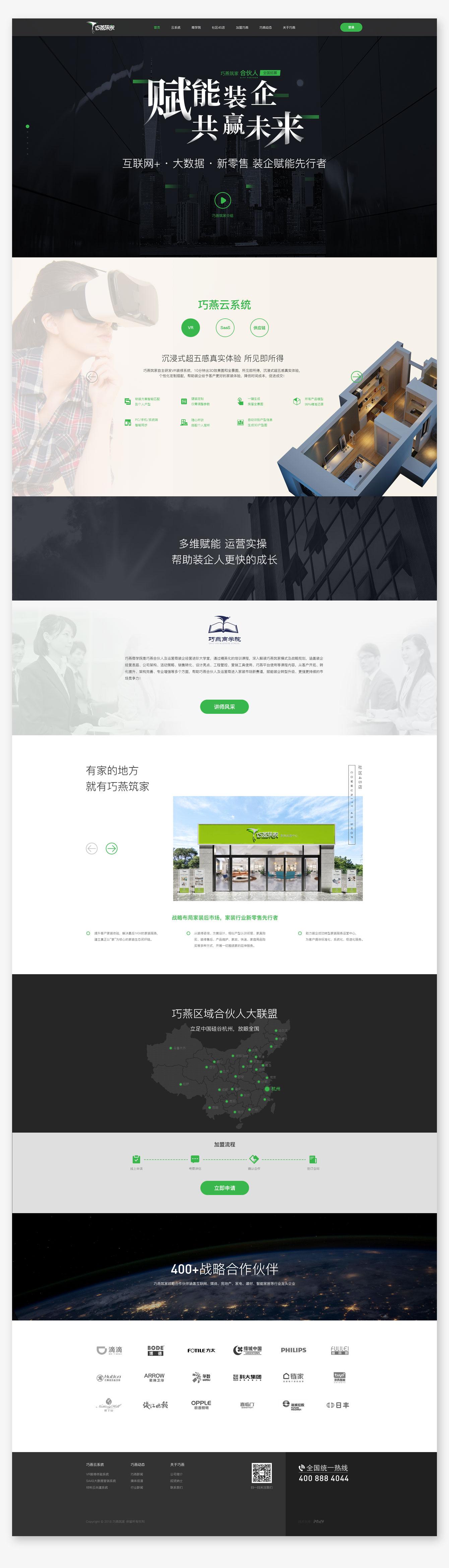 杭州西甲直播在线观看免费观看建设派迪科技案例之-巧燕筑家